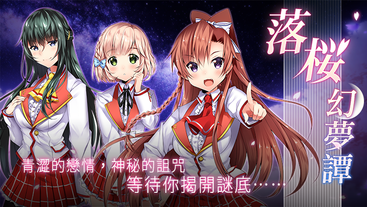 Sakura Reverie