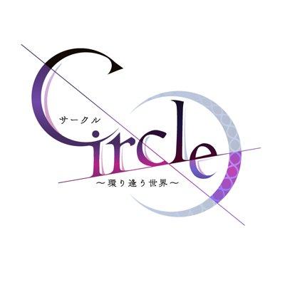Circle~環り逢う世界~