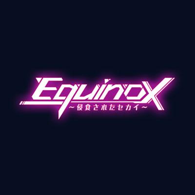 Equinox~侵食されたセカイ~