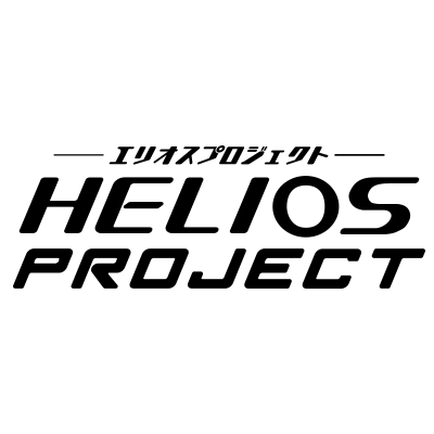 HELIOS Project (エリオスプロジェクト)